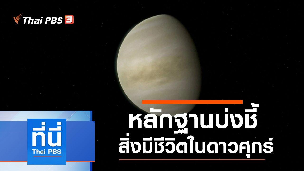 ที่นี่ Thai PBS - ประเด็นข่าว (15 ก.ย. 63)
