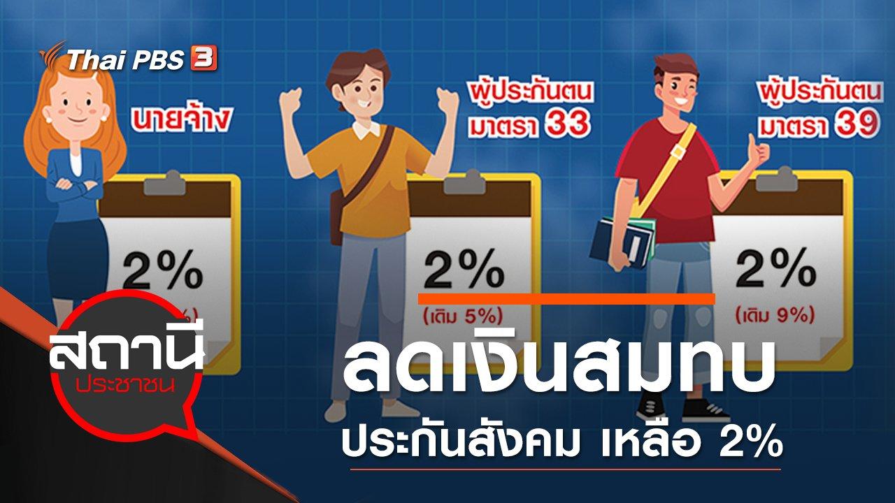 สถานีประชาชน - ลดเงินสมทบประกันสังคม เหลือ 2% ช่วยนายจ้าง ลูกจ้างฝ่าวิกฤต COVID-19