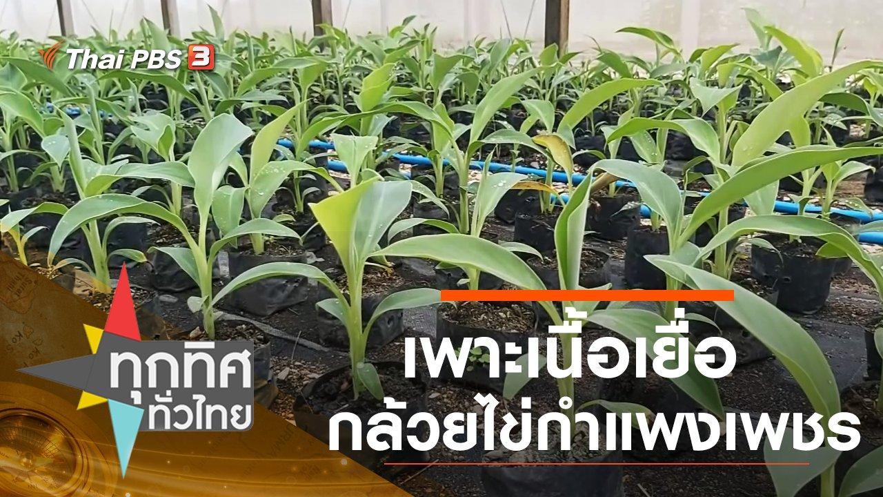 ทุกทิศทั่วไทย - ประเด็นข่าว (16 ก.ย. 63)