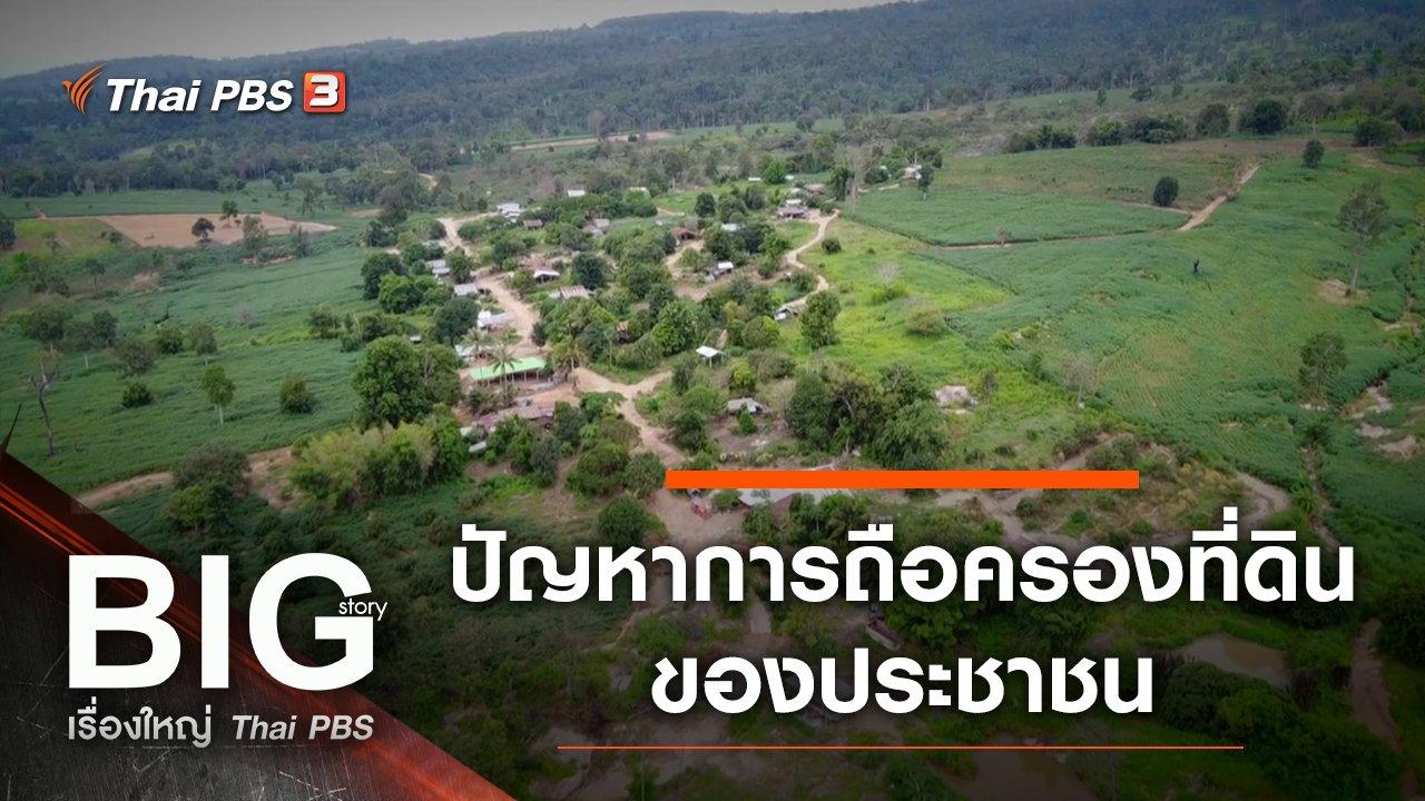 Big Story เรื่องใหญ่ Thai PBS - ปัญหาการถือครองที่ดินของประชาชน