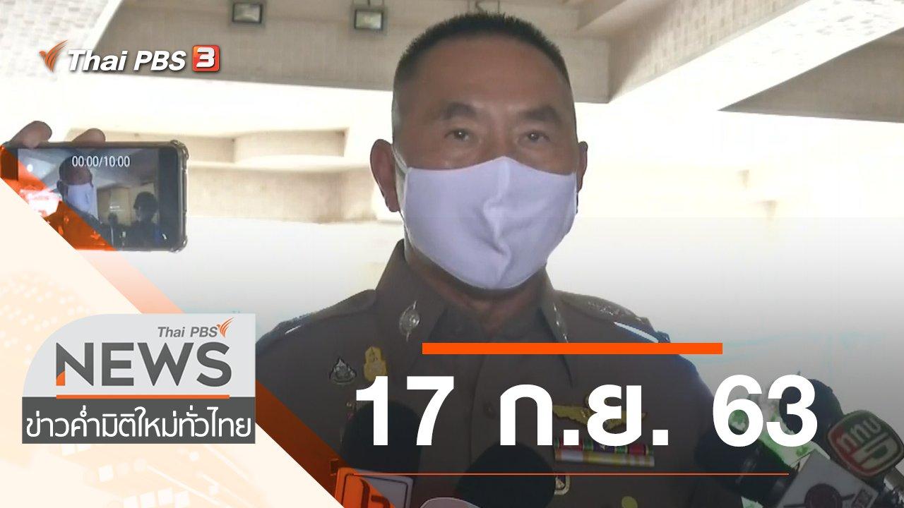 ข่าวค่ำ มิติใหม่ทั่วไทย - ประเด็นข่าว (17 ก.ย. 63)
