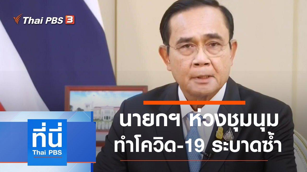 ที่นี่ Thai PBS - ประเด็นข่าว (17 ก.ย. 63)