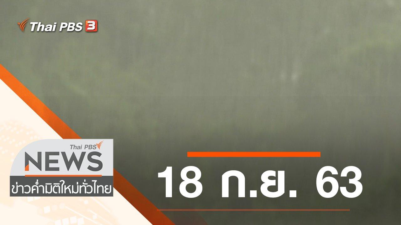 ข่าวค่ำ มิติใหม่ทั่วไทย - ประเด็นข่าว (18 ก.ย. 63)