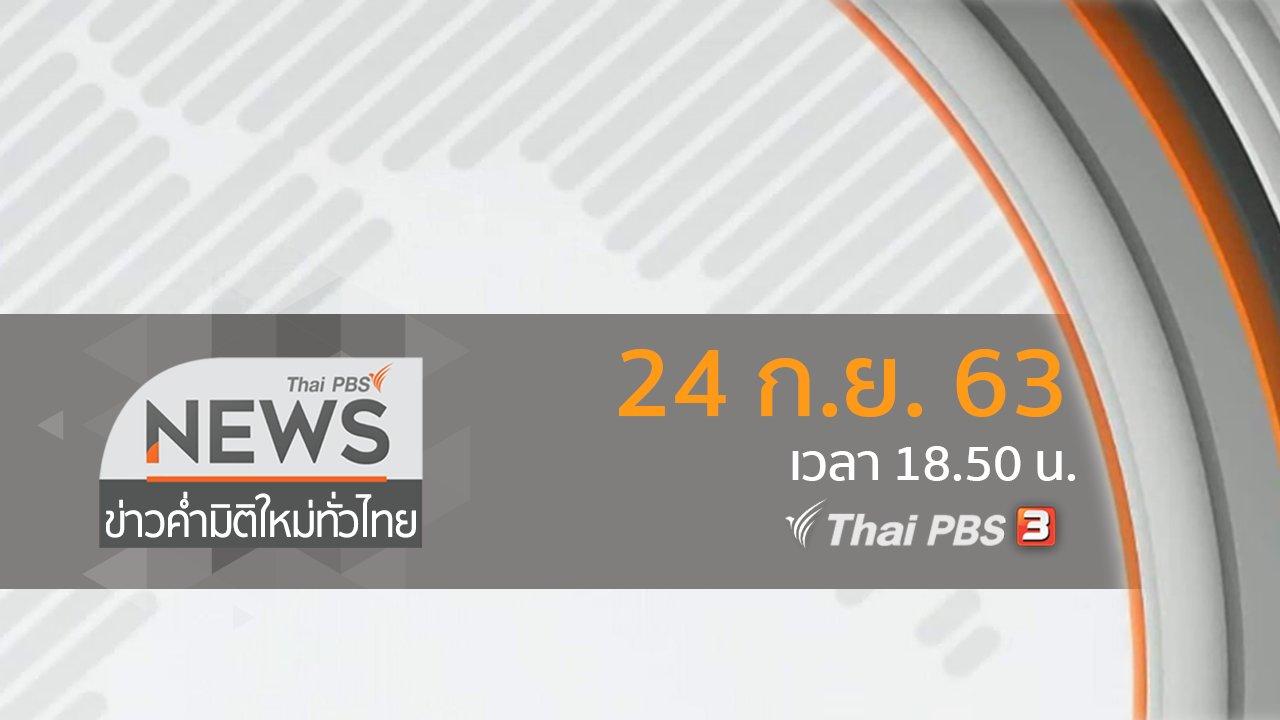 ข่าวค่ำ มิติใหม่ทั่วไทย - ประเด็นข่าว (24 ก.ย. 63)