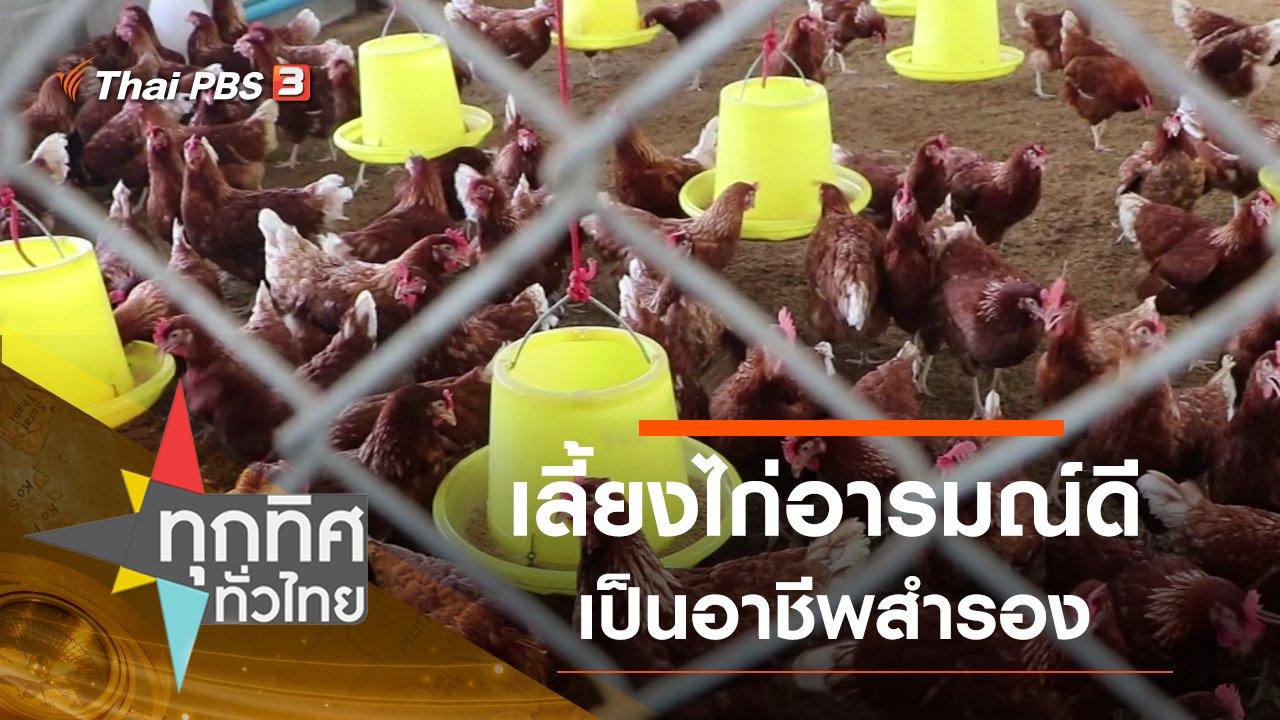 ทุกทิศทั่วไทย - ประเด็นข่าว (18 ก.ย. 63)