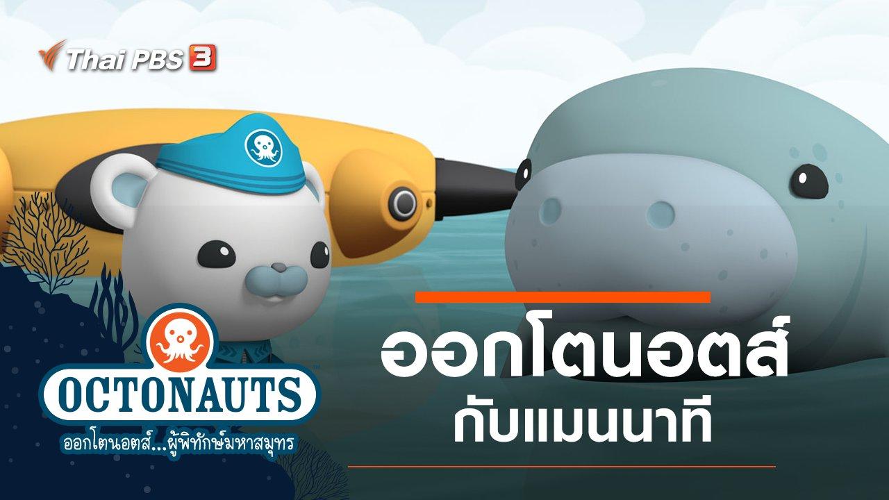 การ์ตูน ออกโตนอตส์...ผู้พิทักษ์มหาสมุทร - ออกโตนอตส์กับแมนนาที
