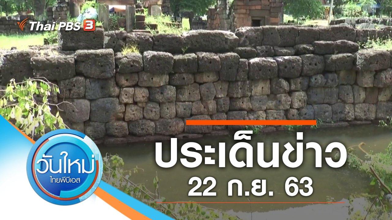 วันใหม่  ไทยพีบีเอส - ประเด็นข่าว (22 ก.ย. 63)