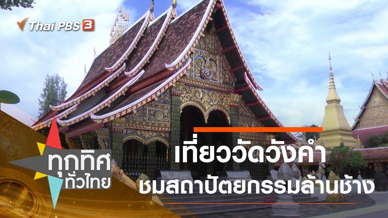 ทุกทิศทั่วไทย - ประเด็นข่าว (22 ก.ย. 63)