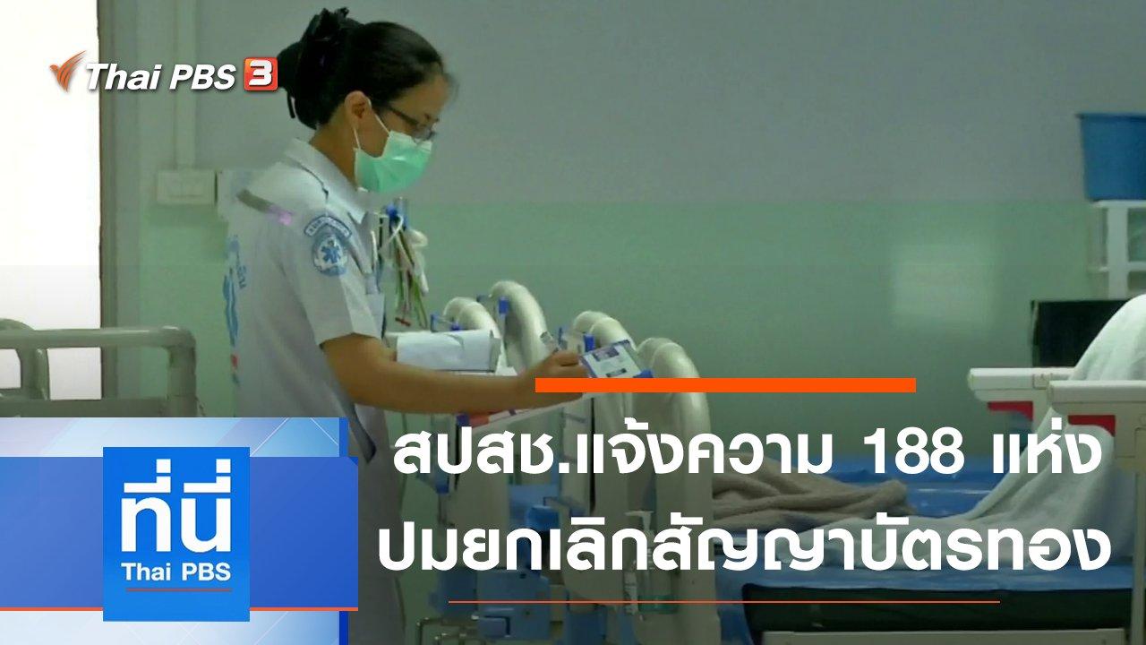ที่นี่ Thai PBS - ประเด็นข่าว (22 ก.ย. 63)
