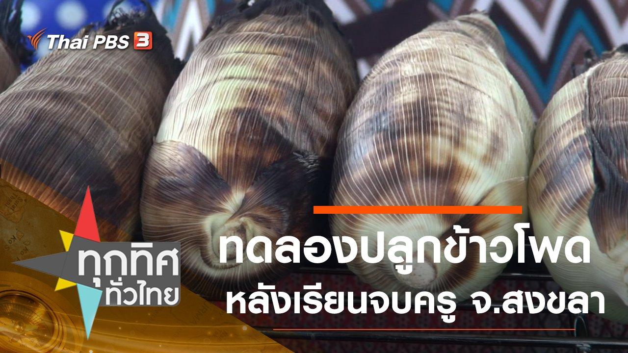 ทุกทิศทั่วไทย - ประเด็นข่าว (21 ก.ย. 63)