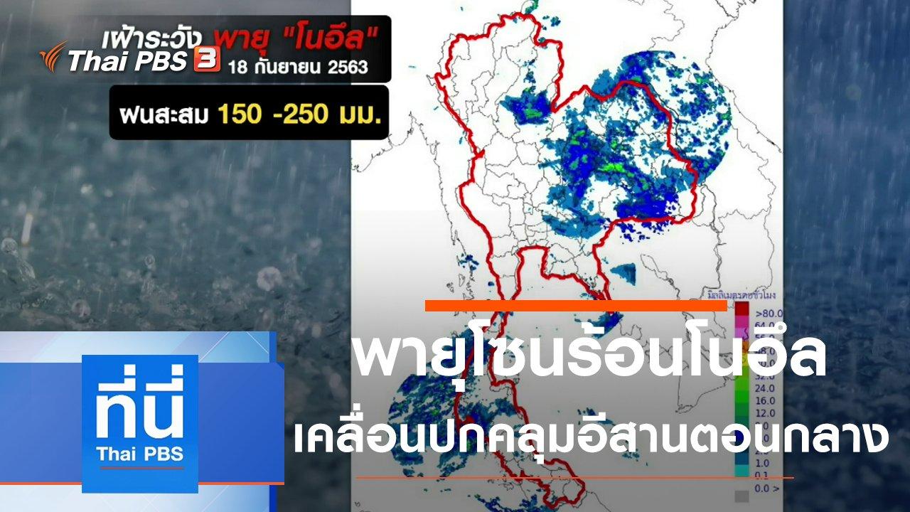 ที่นี่ Thai PBS - ประเด็นข่าว (18 ก.ย. 63)