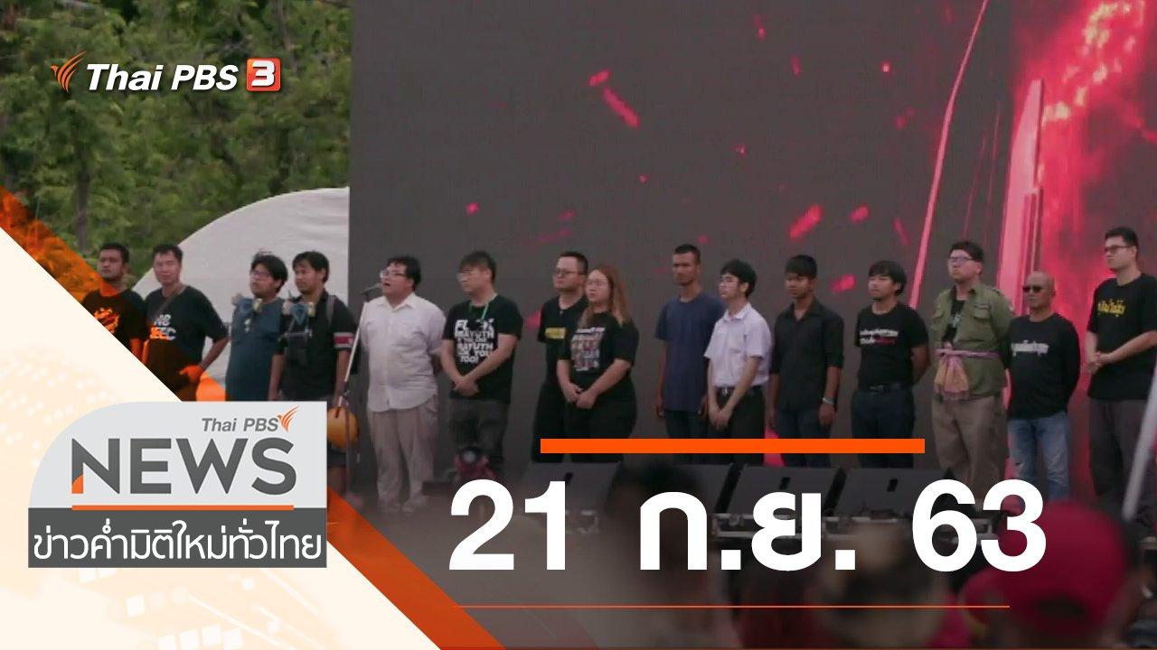 ข่าวค่ำ มิติใหม่ทั่วไทย - ประเด็นข่าว (21 ก.ย. 63)
