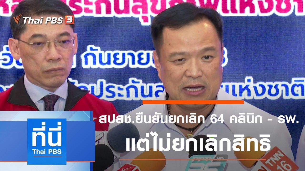 ที่นี่ Thai PBS - ประเด็นข่าว (21 ก.ย. 63)