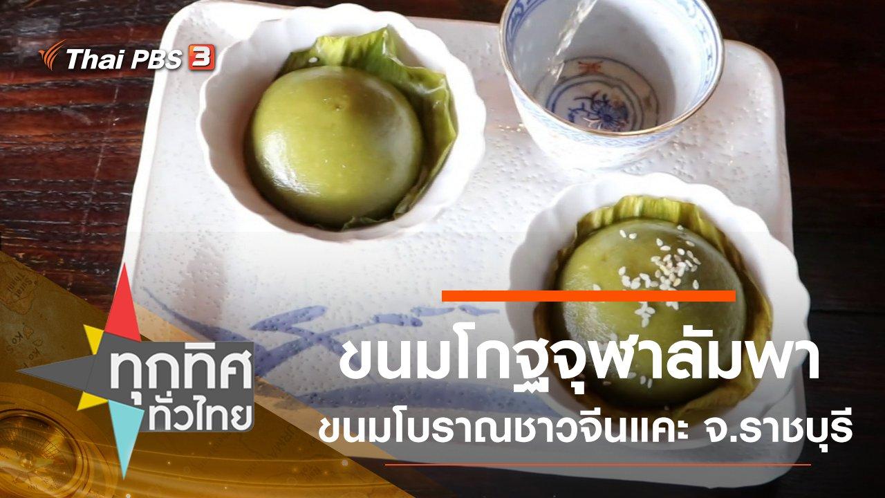ทุกทิศทั่วไทย - ประเด็นข่าว (23 ก.ย. 63)