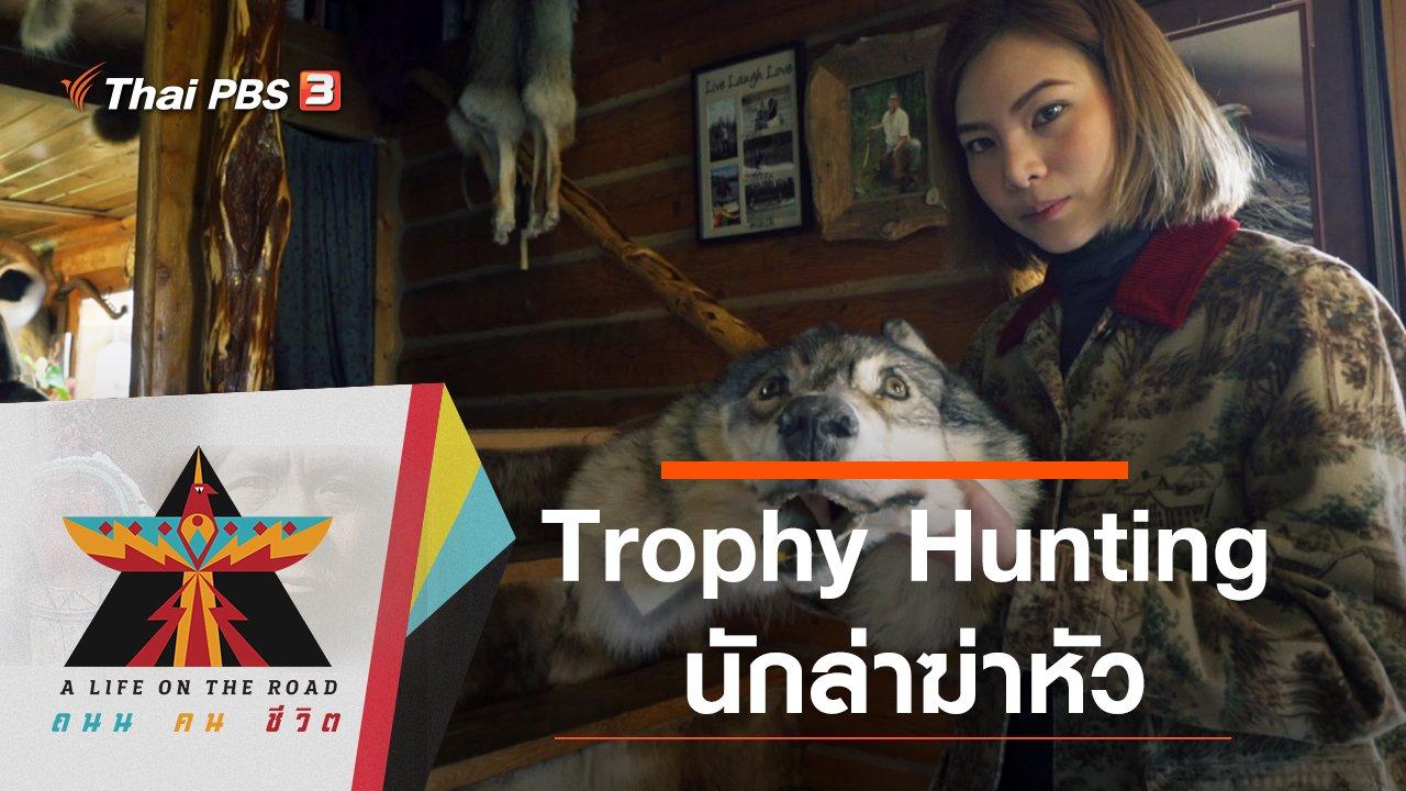 A Life on the Road  ถนน คน ชีวิต - Trophy Hunting นักล่าฆ่าหัว