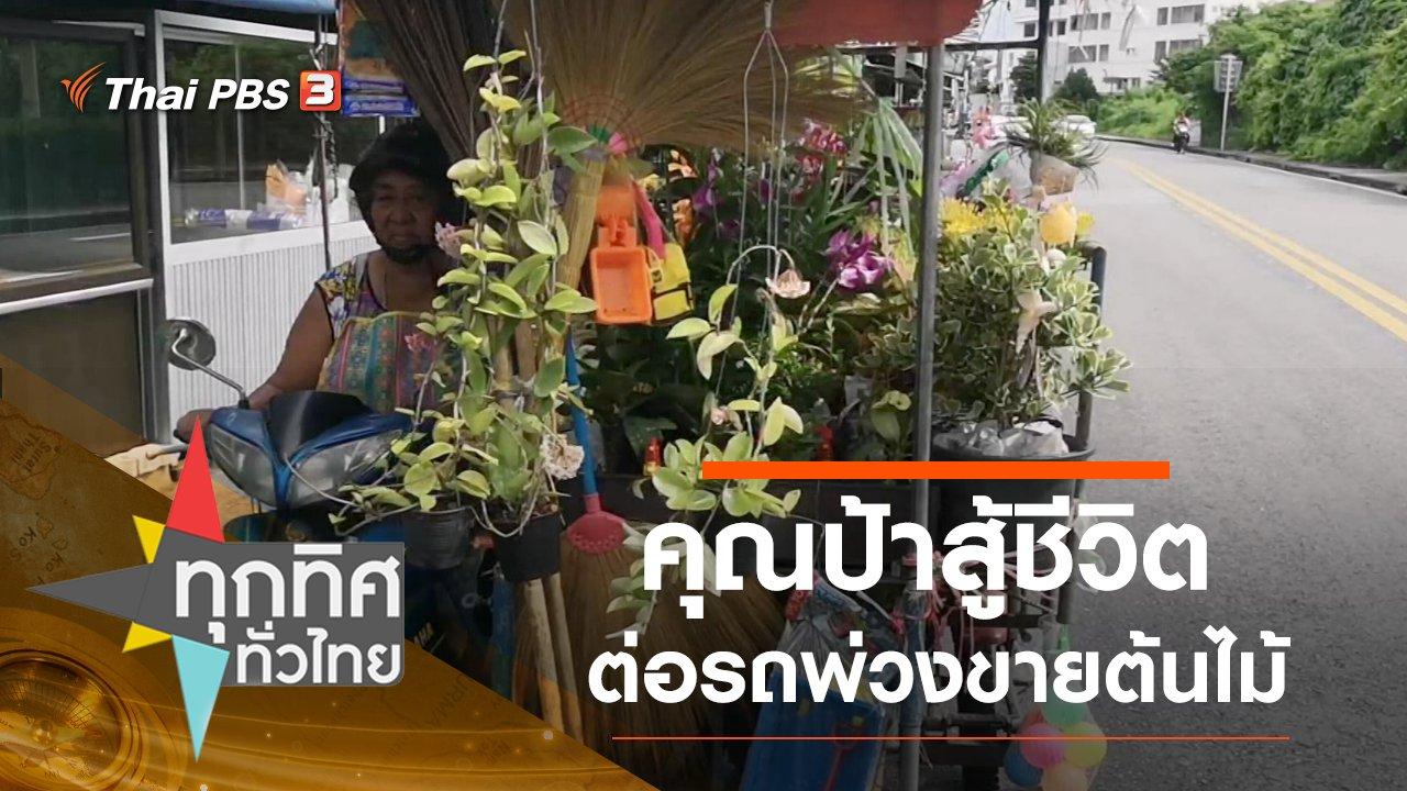 ทุกทิศทั่วไทย - ประเด็นข่าว (25 ก.ย. 63)