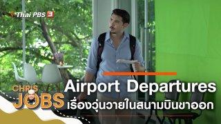 Chris Jobs Airport Departures