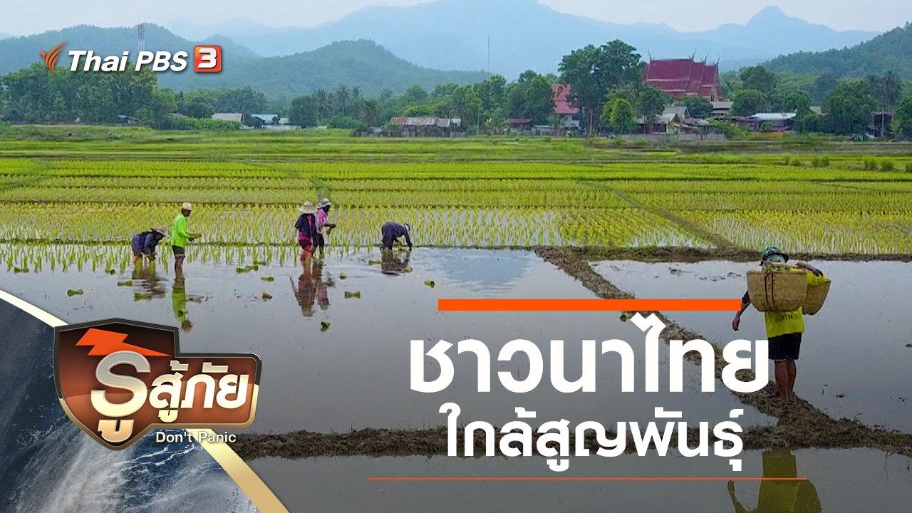 รู้สู้ภัย Don't Panic - ชาวนาไทย ใกล้สูญพันธุ์