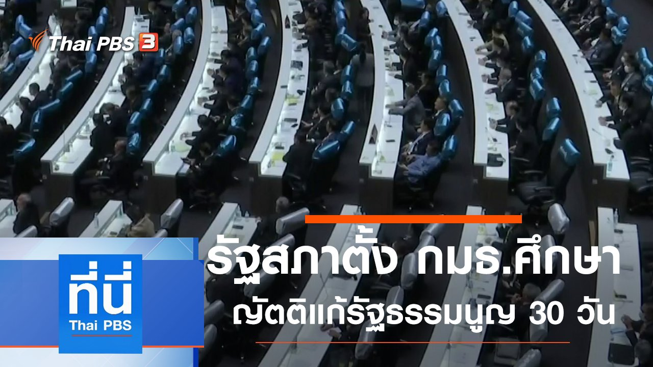 ที่นี่ Thai PBS - ประเด็นข่าว (24 ก.ย. 63)
