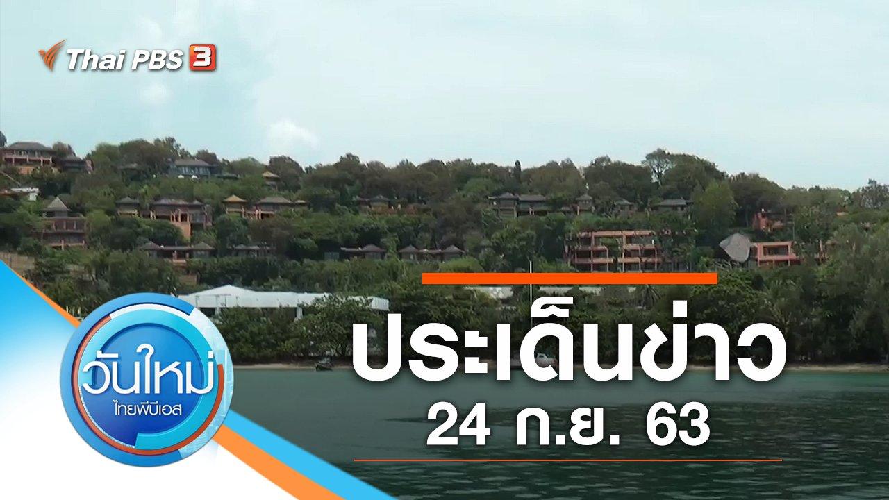 วันใหม่  ไทยพีบีเอส - ประเด็นข่าว (24 ก.ย. 63)