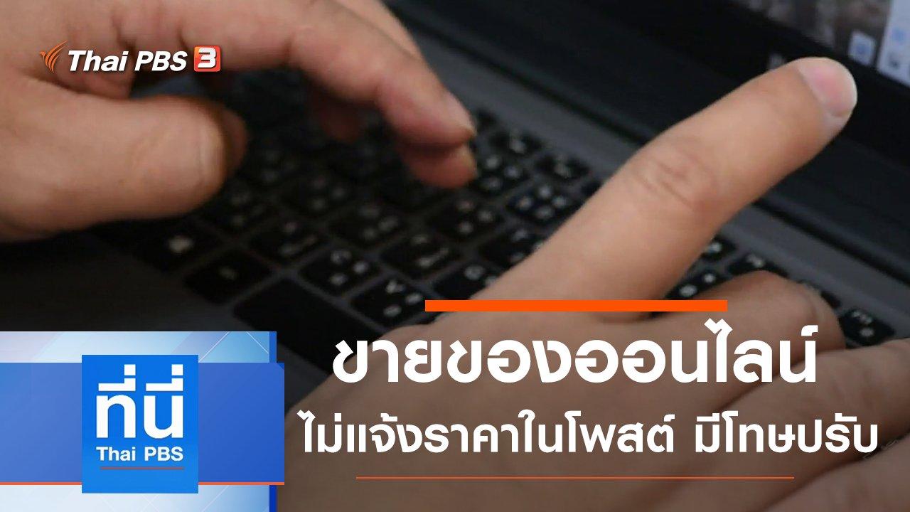 ที่นี่ Thai PBS - ประเด็นข่าว (23 ก.ย. 63)
