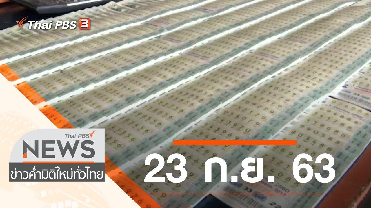 ข่าวค่ำ มิติใหม่ทั่วไทย - ประเด็นข่าว (23 ก.ย. 63)
