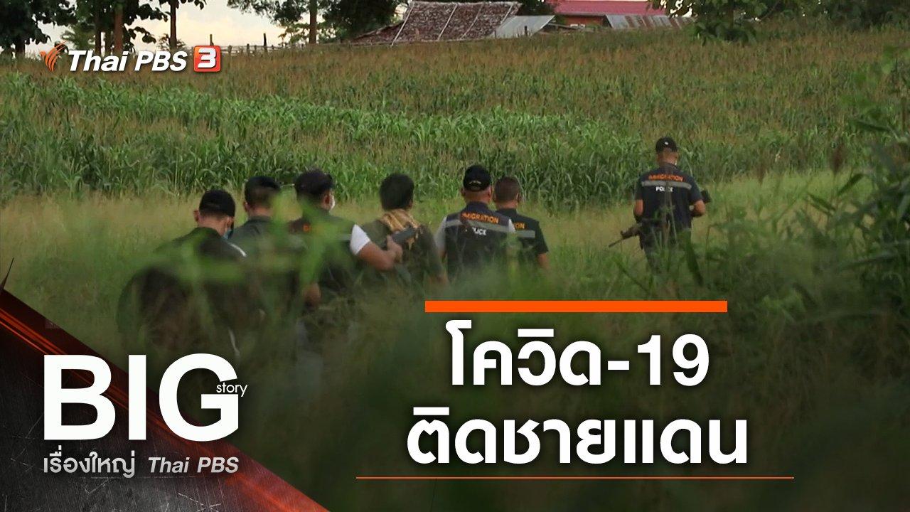 Big Story เรื่องใหญ่ Thai PBS - โควิด-19 ติดชายแดน