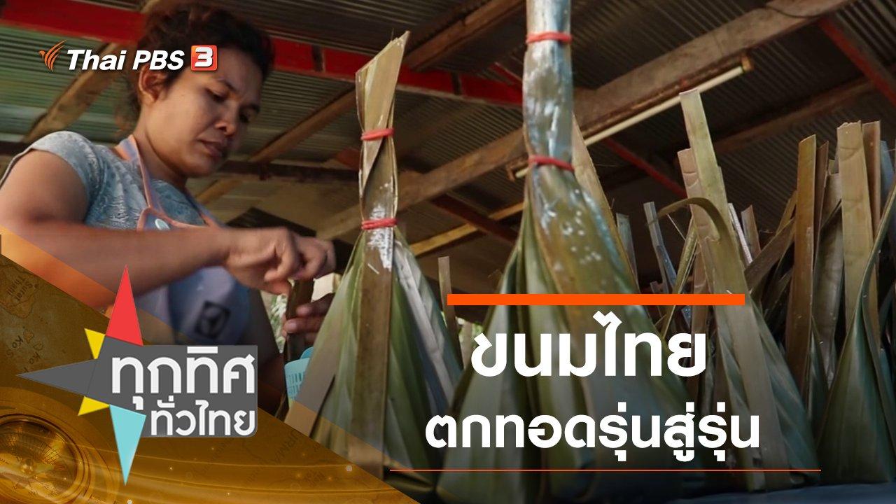 ทุกทิศทั่วไทย - ประเด็นข่าว (24 ก.ย. 63)