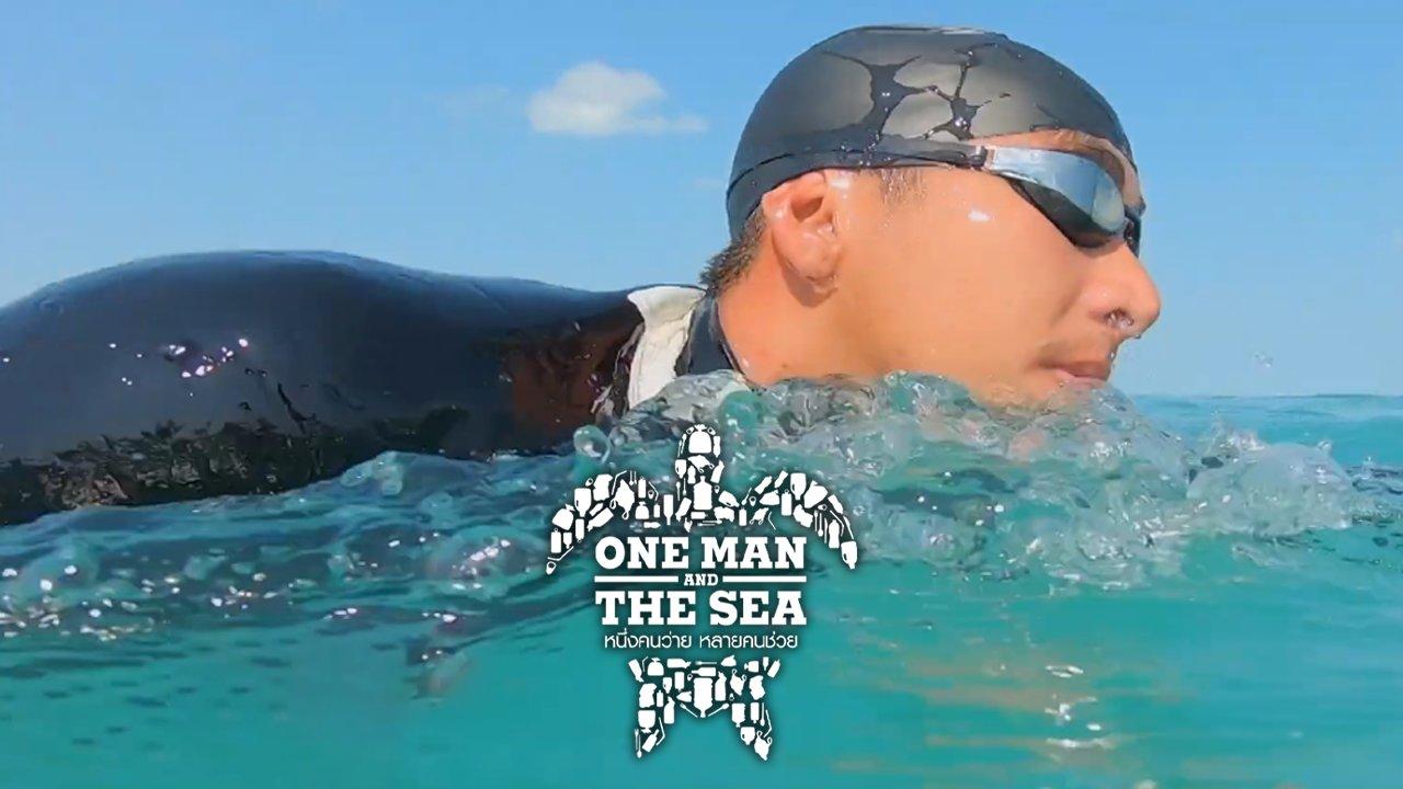 One Man and The Sea หนึ่งคนว่าย หลายคนช่วย - โตโน่ - ภาคิน คำวิลัยศักดิ์ กับภารกิจว่ายน้ำตัวเปล่า