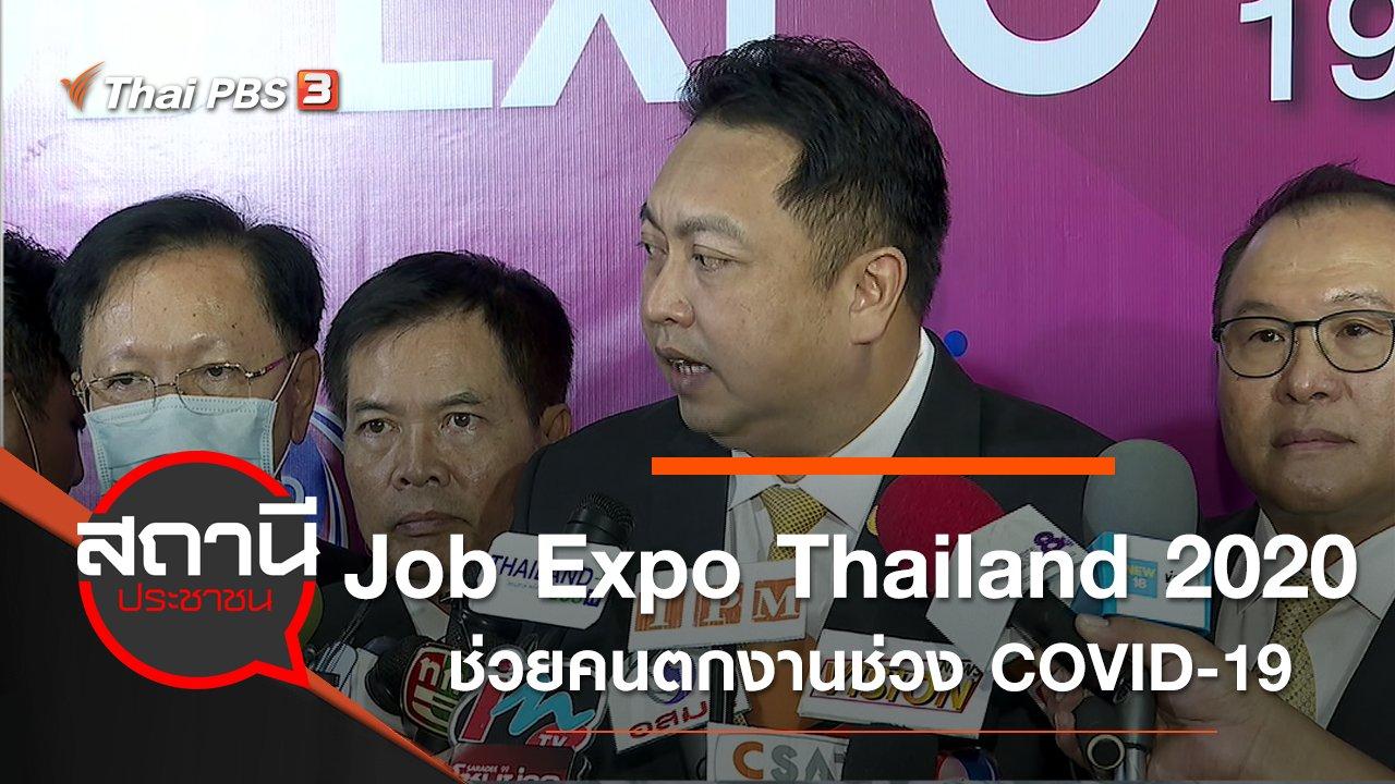 สถานีประชาชน - งาน Job Expo Thailand 2020 ช่วยคนตกงานช่วง COVID-19