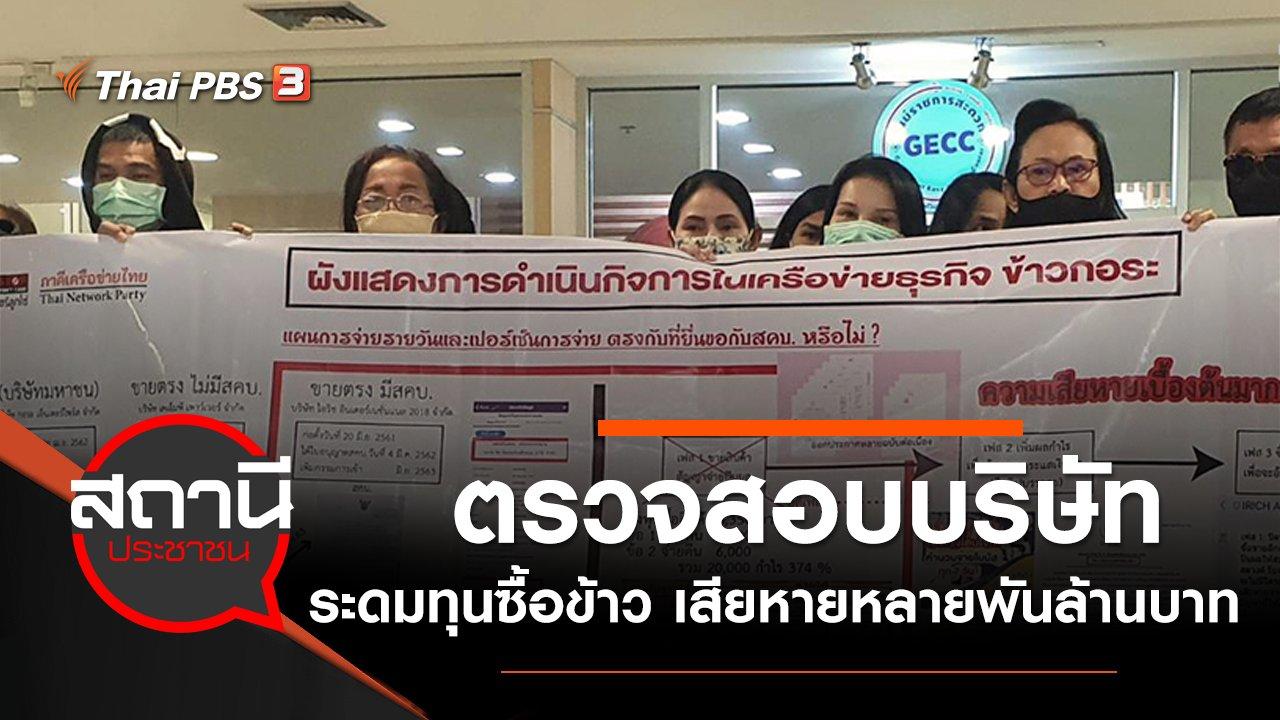 สถานีประชาชน - ตรวจสอบบริษัทระดมทุนซื้อข้าว เสียหายหลายพันล้านบาท