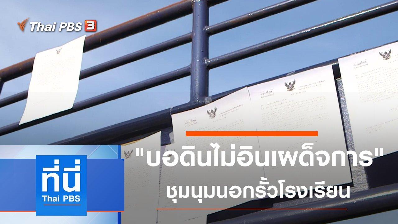 ที่นี่ Thai PBS - ประเด็นข่าว (25 ก.ย. 63)