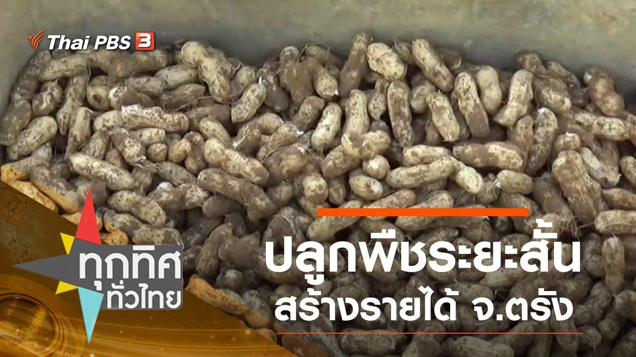 ทุกทิศทั่วไทย - ประเด็นข่าว (28 ก.ย. 63)
