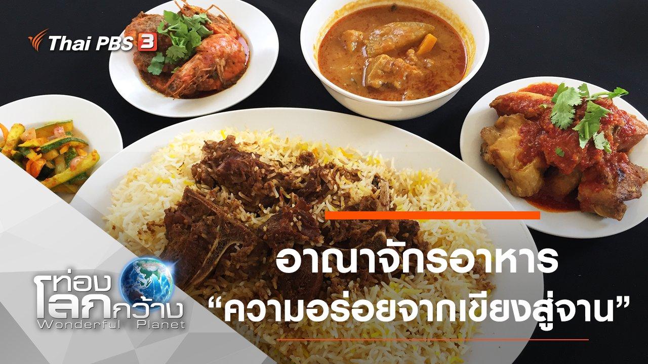 ท่องโลกกว้าง - อาณาจักรอาหาร ตอน ความอร่อยจากเขียงสู่จาน และอาหารของงานฉลอง