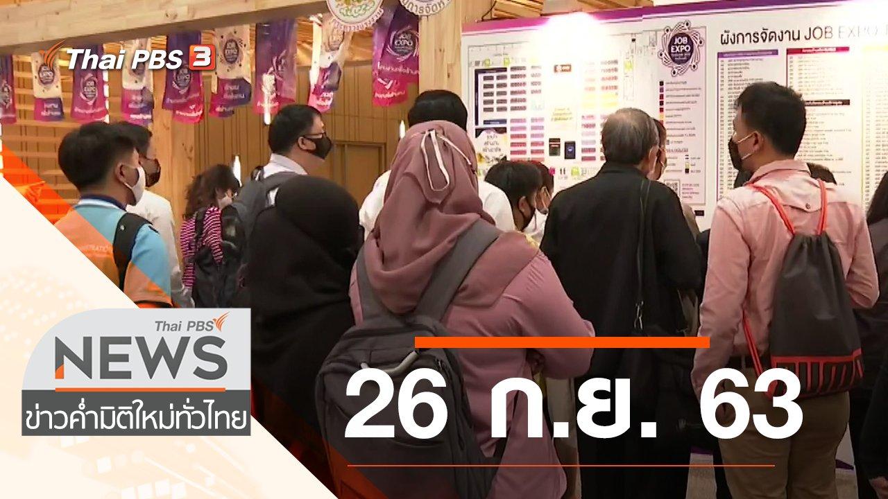 ข่าวค่ำ มิติใหม่ทั่วไทย - ประเด็นข่าว (26 ก.ย. 63)