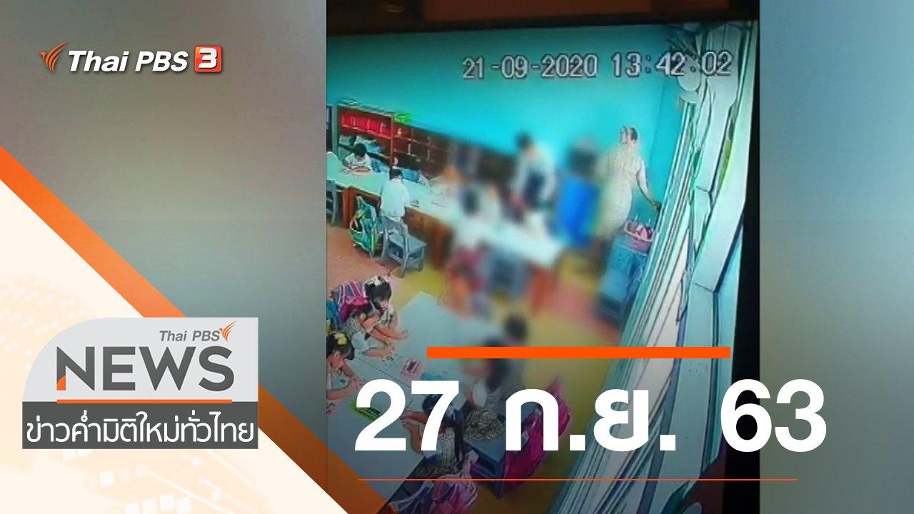 ข่าวค่ำ มิติใหม่ทั่วไทย - ประเด็นข่าว (27 ก.ย. 63)