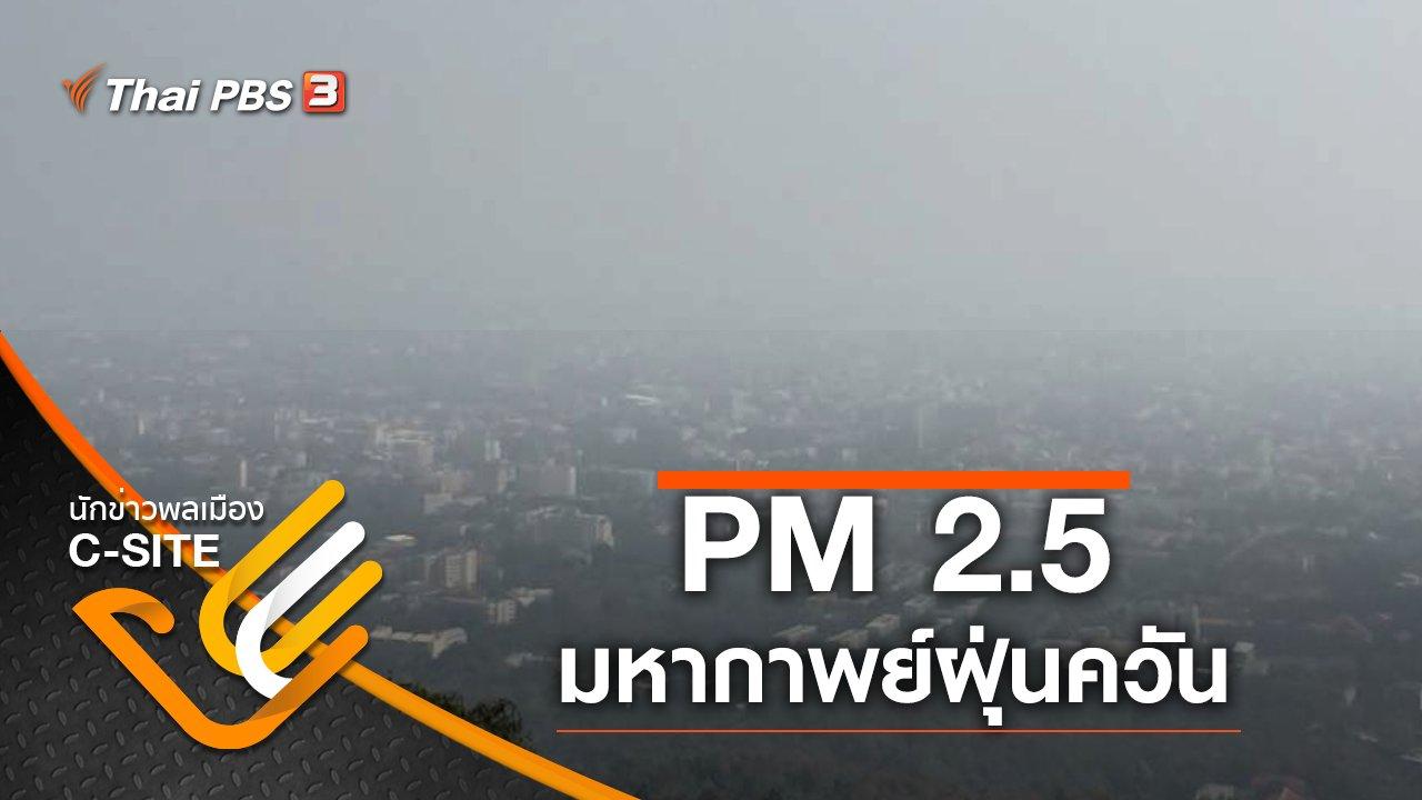 นักข่าวพลเมือง C-Site - PM 2.5 มหากาพย์ฝุ่นควัน