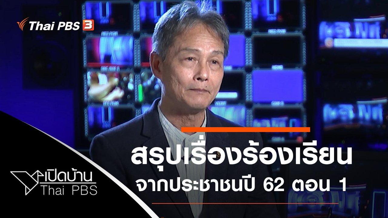 เปิดบ้าน Thai PBS - สรุปเรื่องร้องเรียนจากประชาชนปี 62 ตอน 1