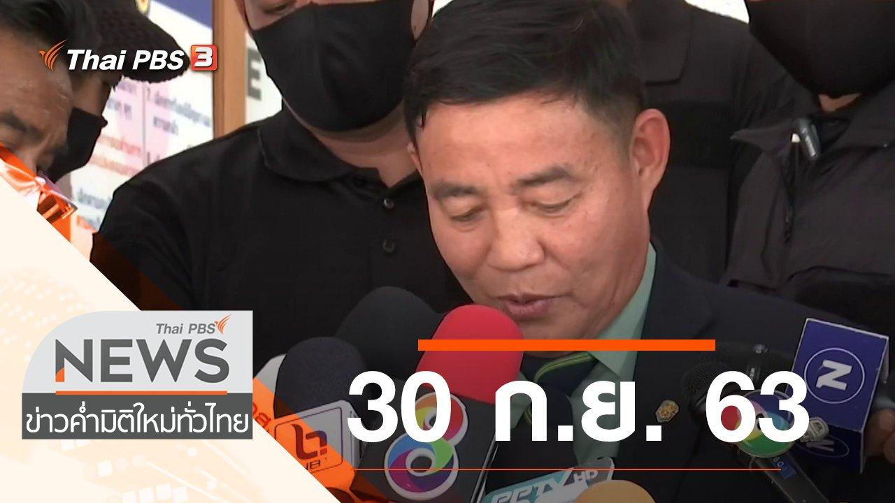 ข่าวค่ำ มิติใหม่ทั่วไทย - ประเด็นข่าว (30 ก.ย. 63)