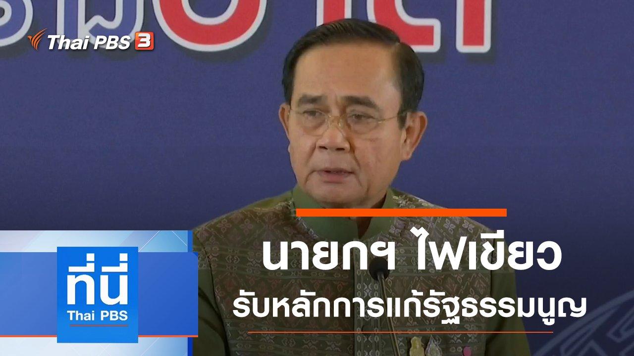 ที่นี่ Thai PBS - ประเด็นข่าว (30 ก.ย. 63)