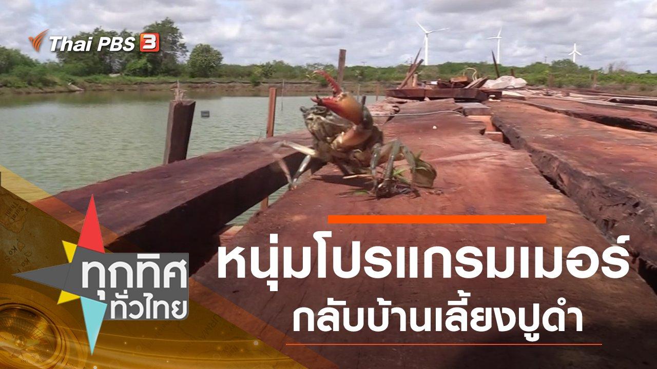ทุกทิศทั่วไทย - ประเด็นข่าว (1 ต.ค. 63)