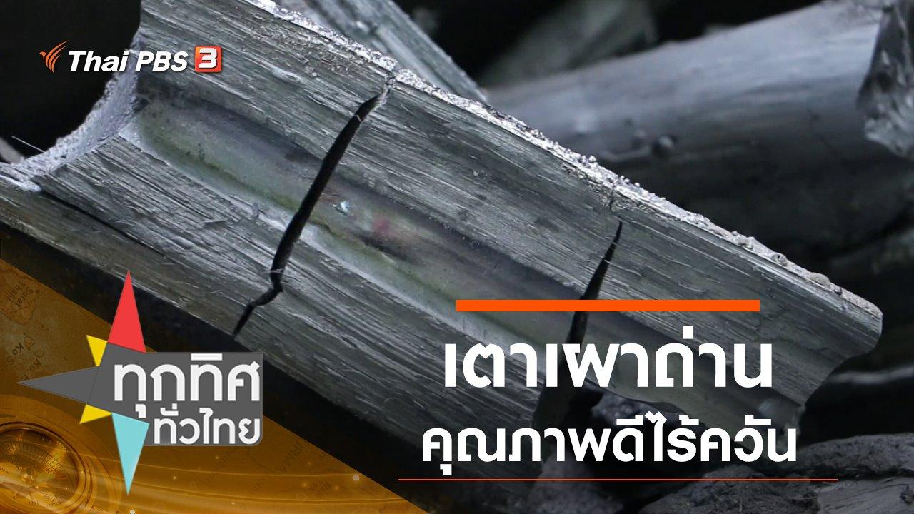 ทุกทิศทั่วไทย - ประเด็นข่าว (29 ก.ย. 63)