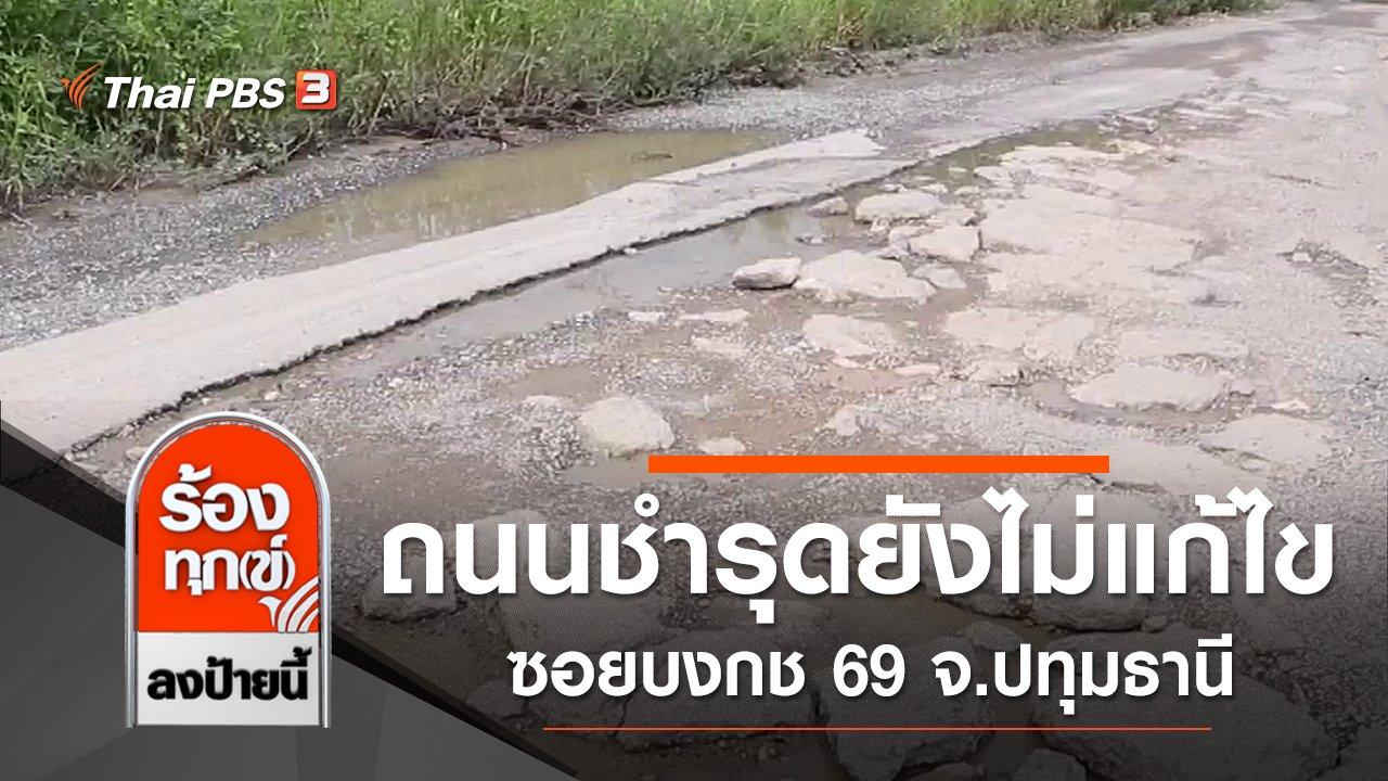 ร้องทุก(ข์) ลงป้ายนี้ - ถนนชำรุดยังไม่แก้ไขซอยบงกช 69 จ.ปทุมธานี
