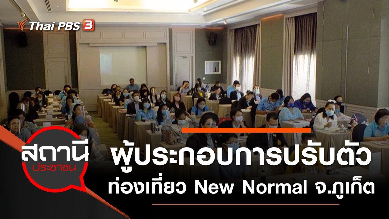 สถานีประชาชน - ผู้ประกอบการปรับตัวท่องเที่ยว New Normal จ.ภูเก็ต