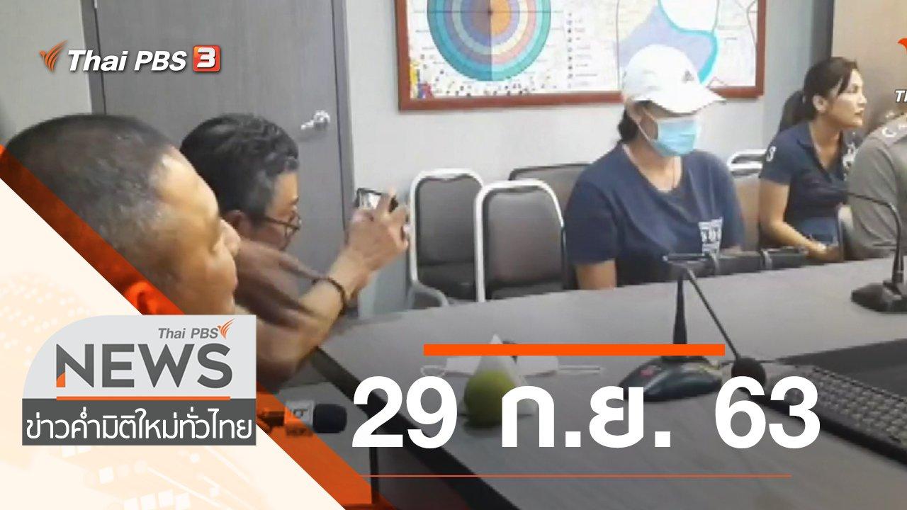 ข่าวค่ำ มิติใหม่ทั่วไทย - ประเด็นข่าว (29 ก.ย. 63)