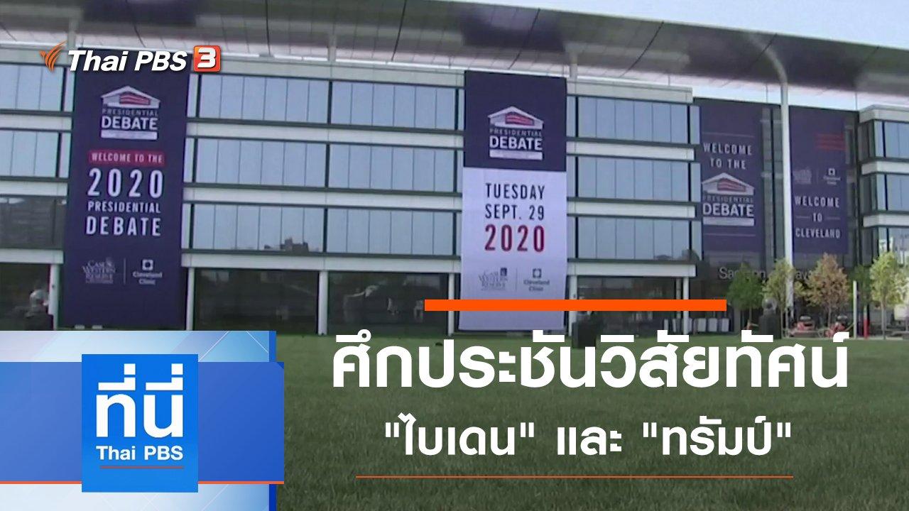 ที่นี่ Thai PBS - ประเด็นข่าว (29 ก.ย. 63)