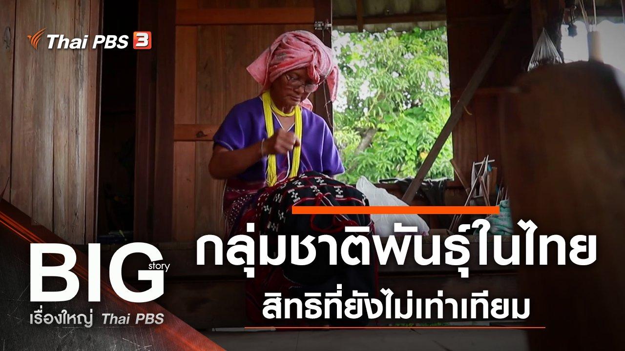 Big Story เรื่องใหญ่ Thai PBS - กลุ่มชาติพันธุ์ในไทย สิทธิที่ยังไม่เท่าเทียม