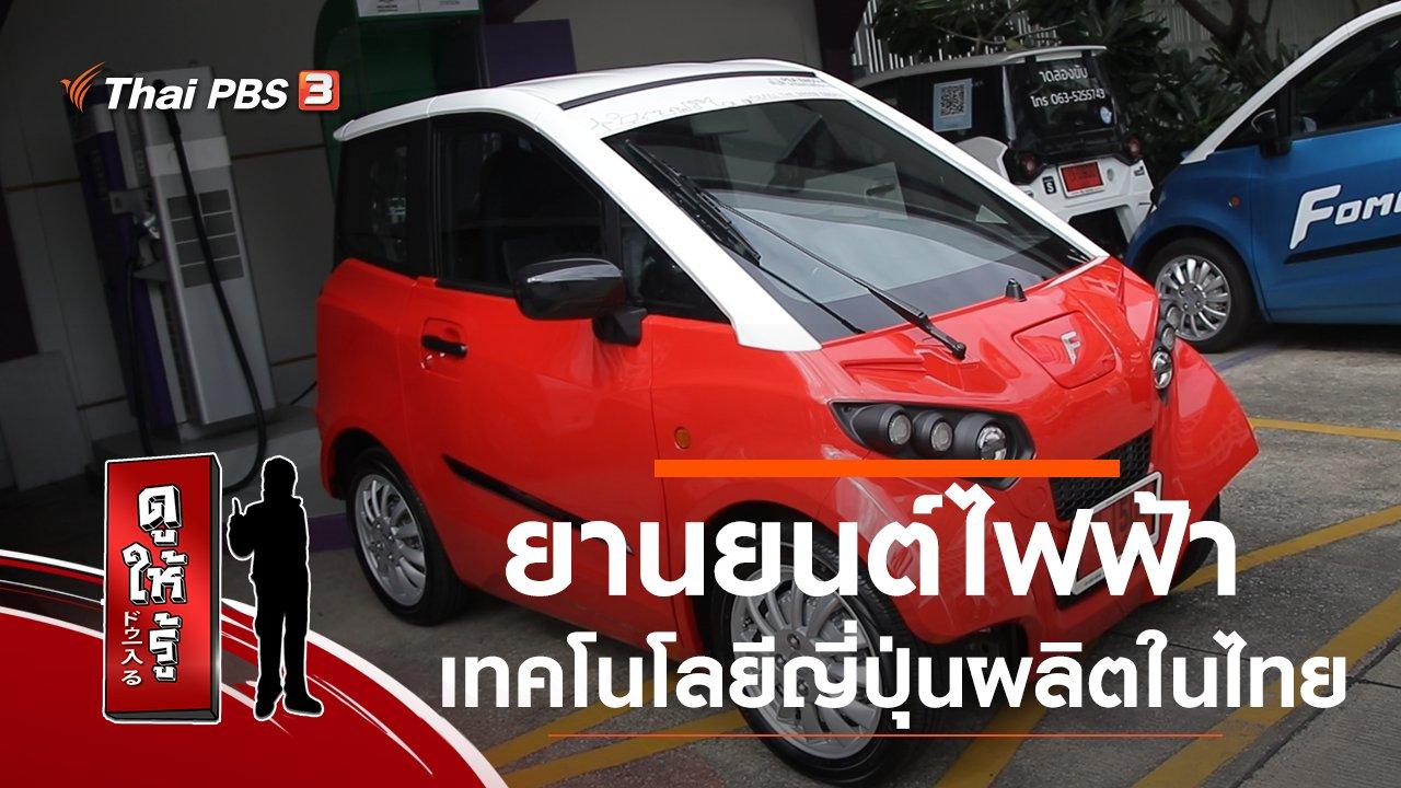 ดูให้รู้ Dohiru - ยานยนต์ไฟฟ้าเทคโนโลยีญี่ปุ่นผลิตในไทย