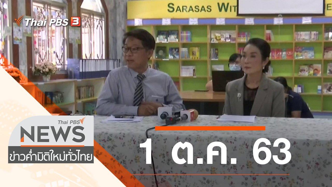 ข่าวค่ำ มิติใหม่ทั่วไทย - ประเด็นข่าว (1 ต.ค. 63)