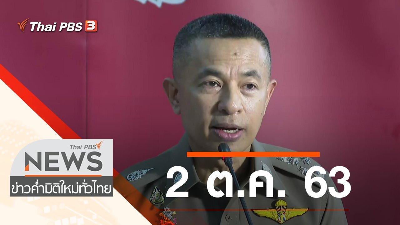 ข่าวค่ำ มิติใหม่ทั่วไทย - ประเด็นข่าว (2 ต.ค. 63)